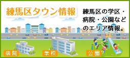 練馬区タウン情報