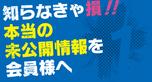 練馬区桜台2丁目 7,190万円